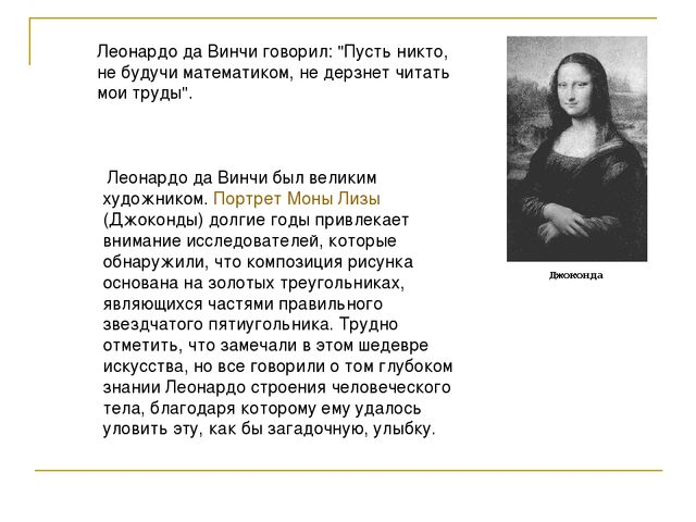 "Леонардо да Винчи говорил: ""Пусть никто, не будучи математиком, не дерзнет чи..."