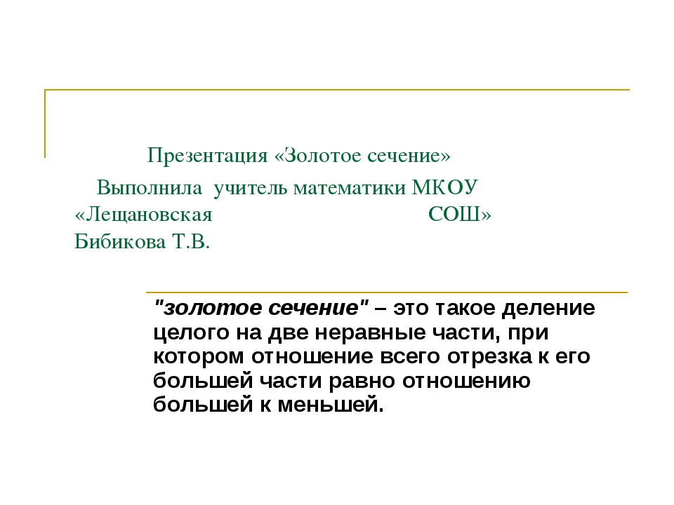 Презентация «Золотое сечение» Выполнила учитель математики МКОУ «Лещановска...