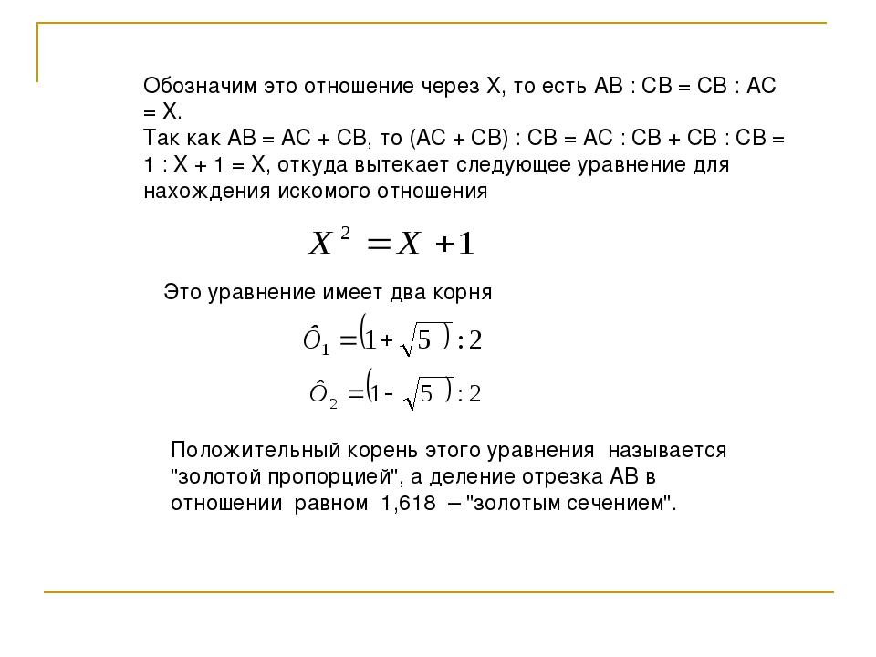 Обозначим это отношение через Х, то есть АВ : СВ = СВ : АС = Х. Так как АВ =...