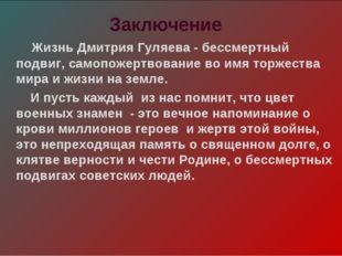 Заключение Жизнь Дмитрия Гуляева - бессмертный подвиг, самопожертвование в