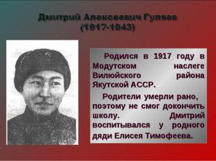Родился в 1917 году в Модутском наслеге Вилюйского района Якутской АССР. Род