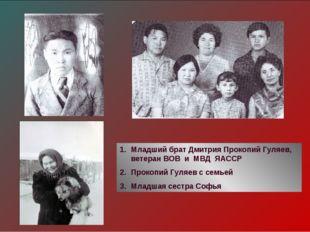 Младший брат Дмитрия Прокопий Гуляев, ветеран ВОВ и МВД ЯАССР Прокопий Гуляев