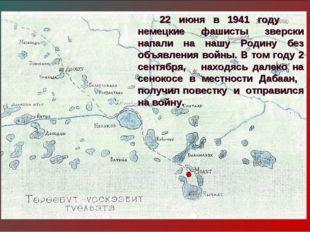 22 июня в 1941 году немецкие фашисты зверски напали на нашу Родину без объяв