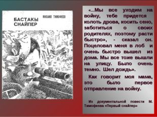«…Мы все уходим на войну, тебе придется колоть дрова, косить сено, заботиться