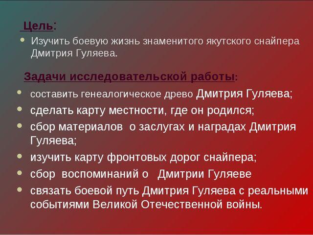 Цель: Изучить боевую жизнь знаменитого якутского снайпера Дмитрия Гуляева. З...