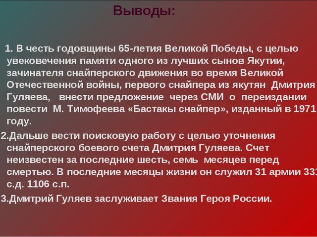 Выводы: 1. В честь годовщины 65-летия Великой Победы, с целью увековечения п...