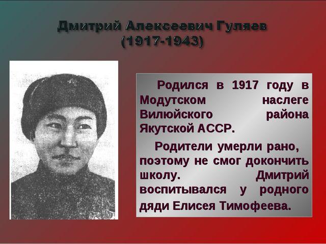 Родился в 1917 году в Модутском наслеге Вилюйского района Якутской АССР. Род...