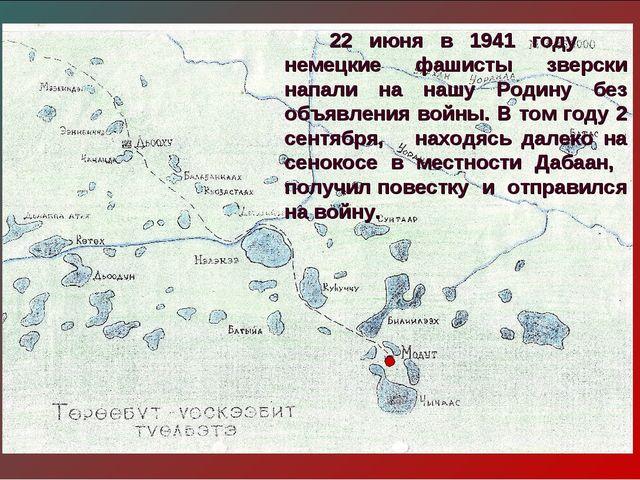 22 июня в 1941 году немецкие фашисты зверски напали на нашу Родину без объяв...