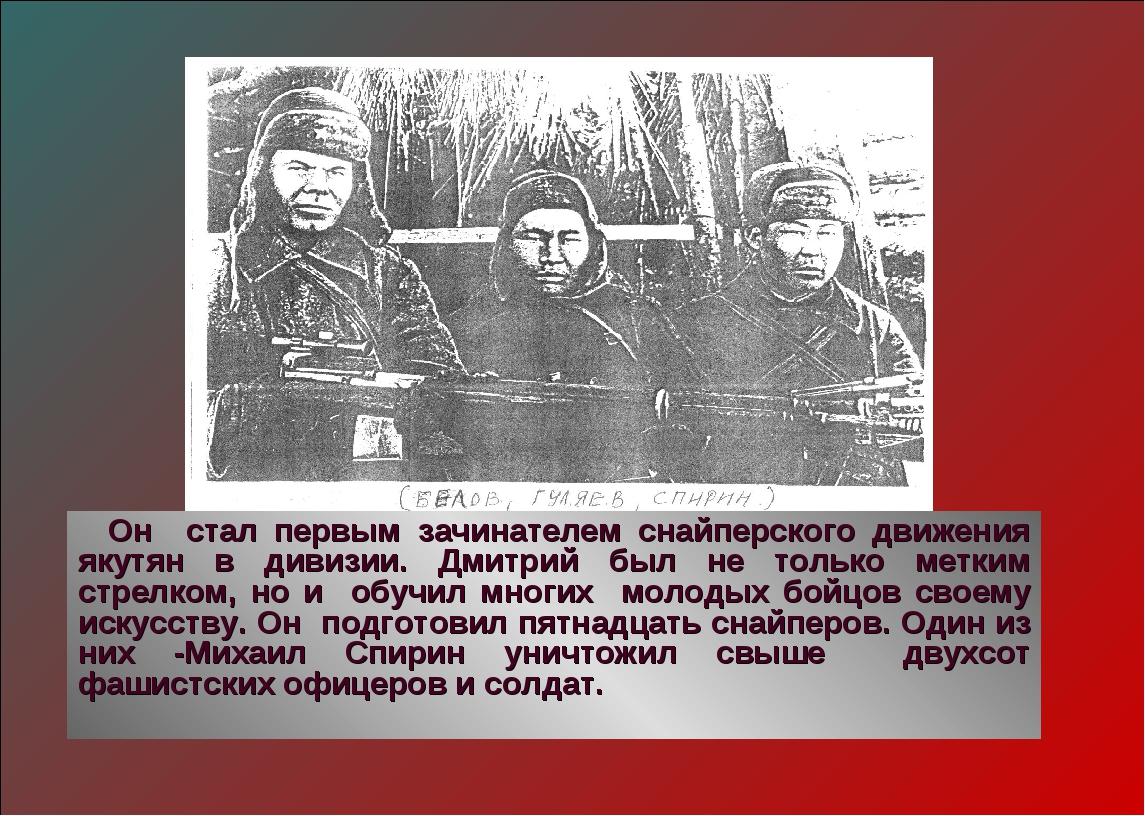 Он стал первым зачинателем снайперского движения якутян в дивизии. Дмитрий бы...