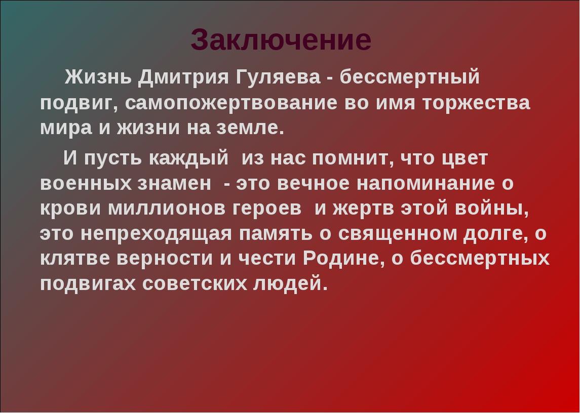 Заключение Жизнь Дмитрия Гуляева - бессмертный подвиг, самопожертвование в...