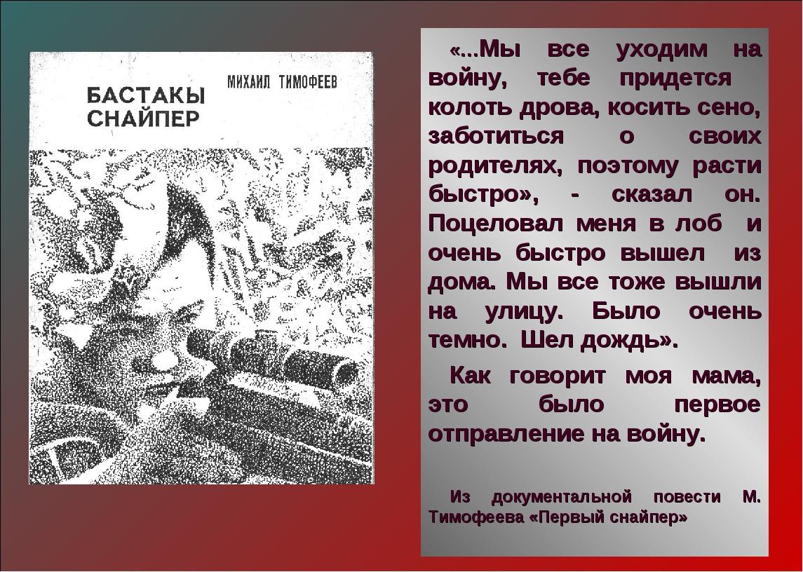 «…Мы все уходим на войну, тебе придется колоть дрова, косить сено, заботиться...