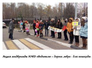 Акция агидбригады ЮИД «Водителю – дорога ,зебра - для пешехода»