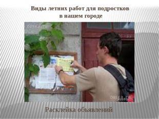Виды летних работ для подростков в нашем городе Расклейка объявлений