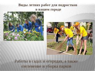 Виды летних работ для подростков в нашем городе Работы в садах и огородах, а
