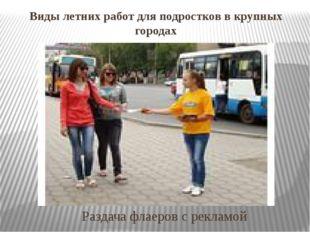 Виды летних работ для подростков в крупных городах Раздача флаеров с рекламой
