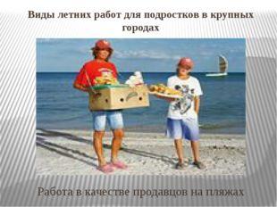 Виды летних работ для подростков в крупных городах Работа в качестве продавцо