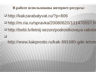 В работе использованы интернет-ресурсы: http://kakzarabatyvat.ru/?p=806 http: