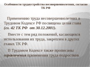 Особенности трудоустройства несовершеннолетних, согласно ТК РФ Применению тру