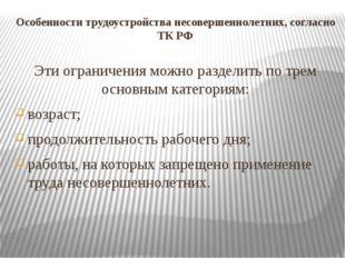 Особенности трудоустройства несовершеннолетних, согласно ТК РФ Эти ограничени