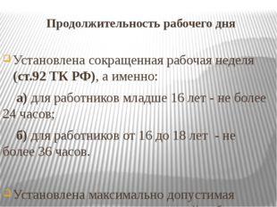 Продолжительность рабочего дня Установлена сокращенная рабочая неделя (ст.92