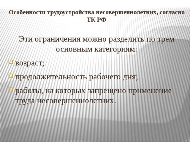 Особенности трудоустройства несовершеннолетних, согласно ТК РФ Эти ограничени...