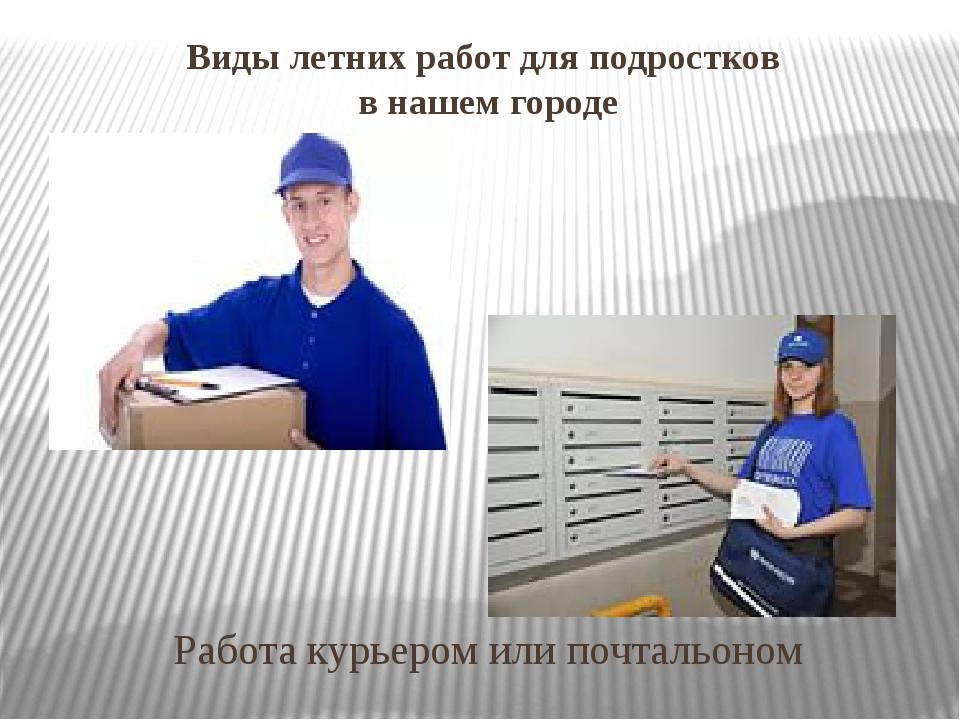 Виды летних работ для подростков в нашем городе Работа курьером или почтальоном