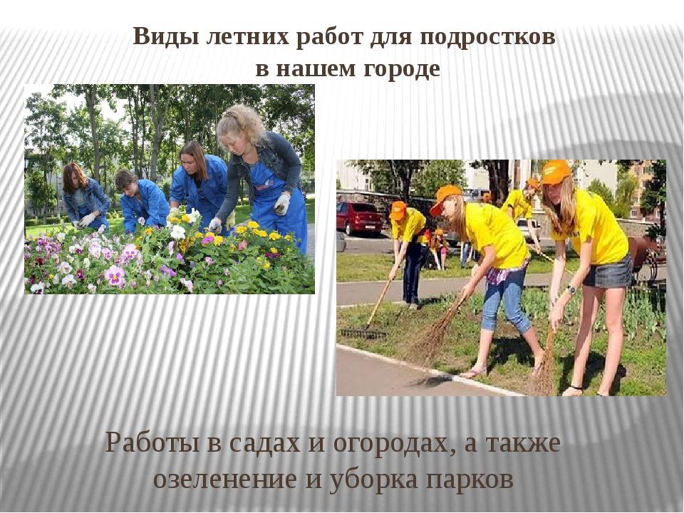 Виды летних работ для подростков в нашем городе Работы в садах и огородах, а...