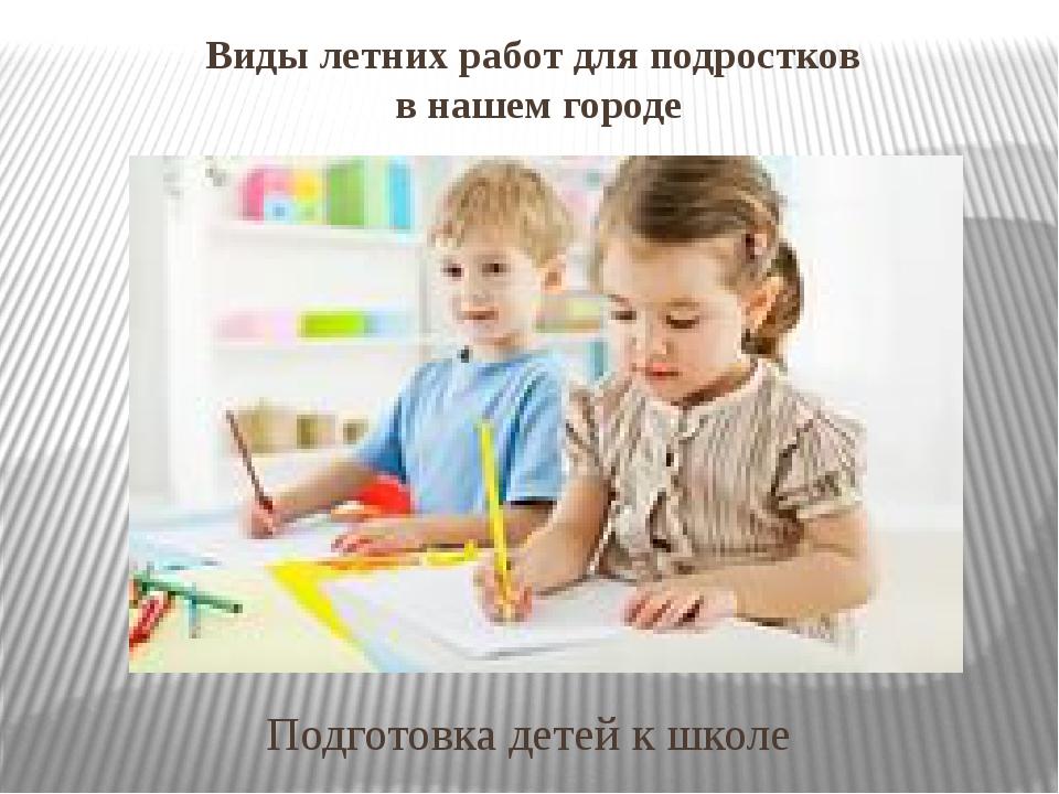Виды летних работ для подростков в нашем городе Подготовка детей к школе