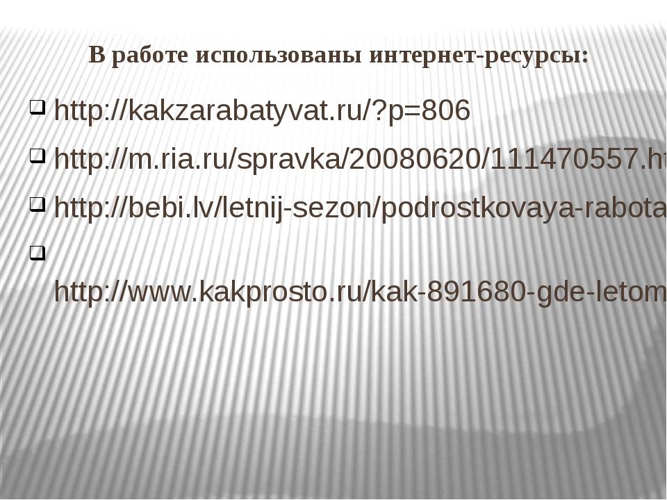 В работе использованы интернет-ресурсы: http://kakzarabatyvat.ru/?p=806 http:...
