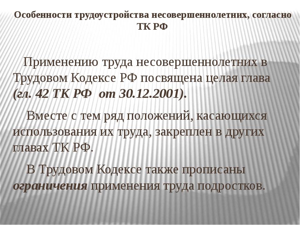 Особенности трудоустройства несовершеннолетних, согласно ТК РФ Применению тру...
