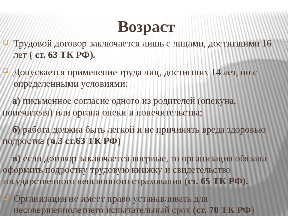 Возраст Трудовой договор заключается лишь с лицами, достигшими 16 лет ( ст. 6...