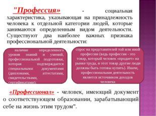 """""""Профессия» - социальная характеристика, указывающая на принадлежность челове"""