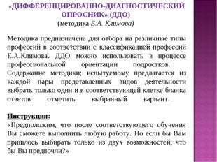 «ДИФФЕРЕНЦИРОВАННО-ДИАГНОСТИЧЕСКИЙ ОПРОСНИК» (ДДО) (методика Е.А. Климова) Ме