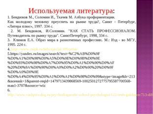 Используемая литература: 1. Бендюков М., Соломин И., Ткачев М. Азбука профори