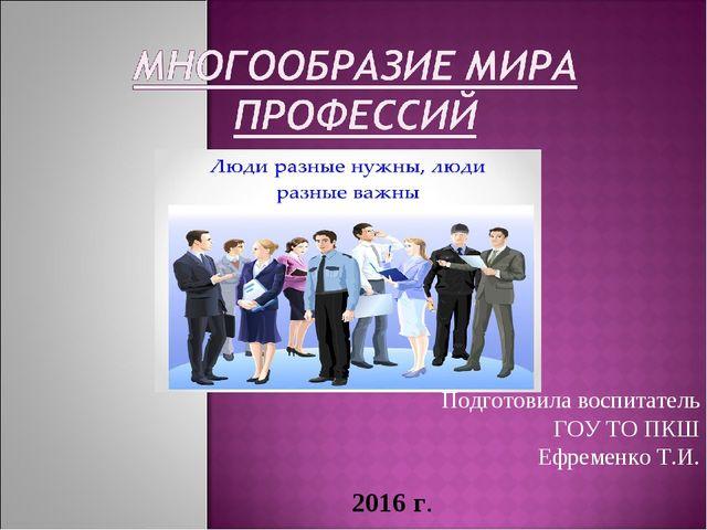 Подготовила воспитатель ГОУ ТО ПКШ Ефременко Т.И. 2016 г.