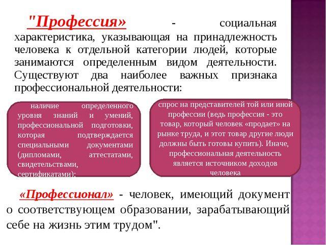 """""""Профессия» - социальная характеристика, указывающая на принадлежность челове..."""