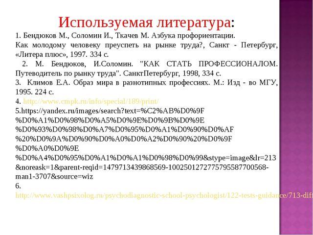 Используемая литература: 1. Бендюков М., Соломин И., Ткачев М. Азбука профори...