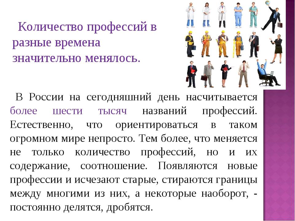 Количество профессий в разные времена значительно менялось. В России на сегод...
