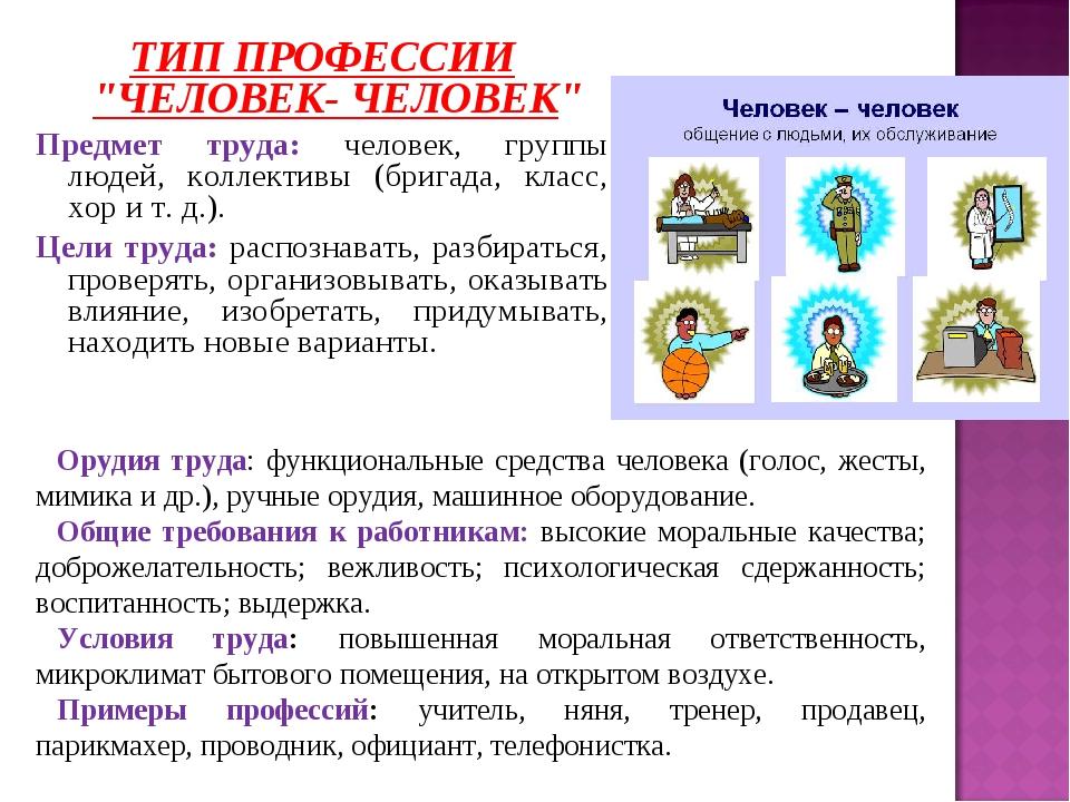 """ТИП ПРОФЕССИИ """"ЧЕЛОВЕК- ЧЕЛОВЕК"""" Предмет труда: человек, группы людей, коллек..."""