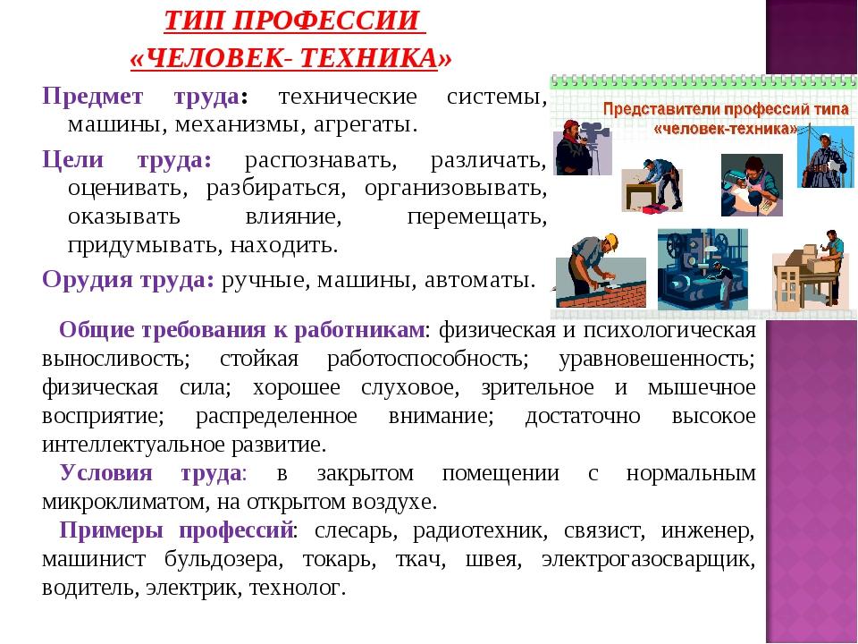 ТИП ПРОФЕССИИ «ЧЕЛОВЕК- ТЕХНИКА» Предмет труда: технические системы, машины,...