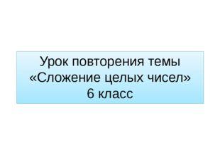 Урок повторения темы «Сложение целых чисел» 6 класс