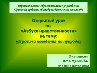 Открытый урок по «Азбуке нравственности» на тему: «Правила поведения на приро