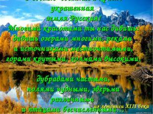 О светло светлая и красно украшенная земля Русская! Многими красотами ты нас