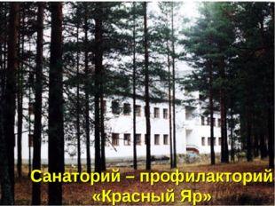 Санаторий – профилакторий «Красный Яр»