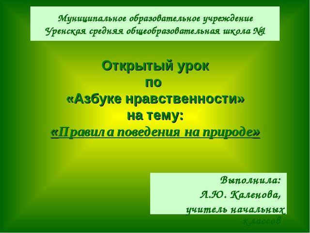 Открытый урок по «Азбуке нравственности» на тему: «Правила поведения на приро...