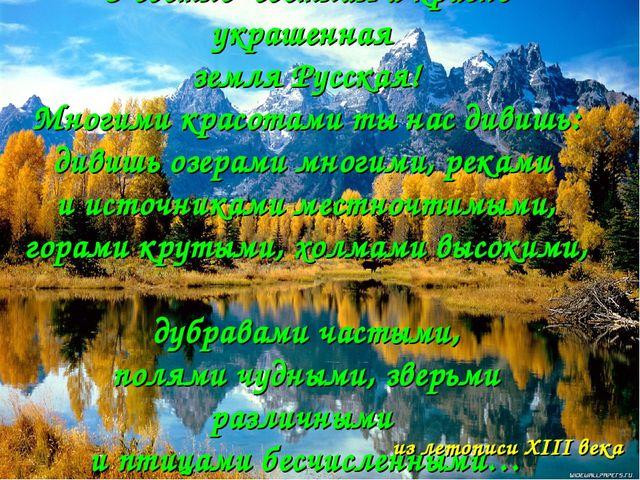 О светло светлая и красно украшенная земля Русская! Многими красотами ты нас...