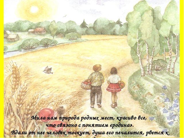 Мила нам природа родных мест, красиво все, что связано с понятием «родина». В...