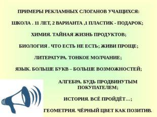 ПРИМЕРЫ РЕКЛАМНЫХ СЛОГАНОВ УЧАЩИХСЯ: ШКОЛА . 11 ЛЕТ, 2 ВАРИАНТА ,1 ПЛАСТИК -