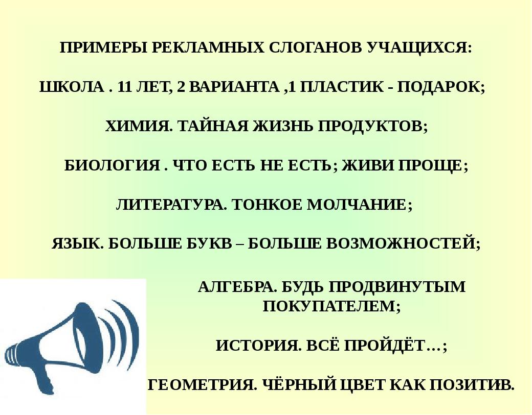 ПРИМЕРЫ РЕКЛАМНЫХ СЛОГАНОВ УЧАЩИХСЯ: ШКОЛА . 11 ЛЕТ, 2 ВАРИАНТА ,1 ПЛАСТИК -...