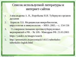 Список используемой литературы и интернет-сайтов 1. Александрова А. В., Вороб